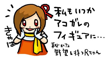 R_chan_004_20090310004929.jpg