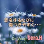 恋をするたびに傷つきやすく・・・ On Vocal Ver.