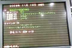 グランキューブ大阪 電光掲示板