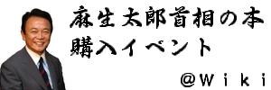 麻生太郎首相の本購入イベント