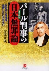 日本無罪論
