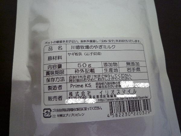 P1000527_20090710111441.jpg
