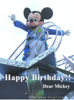 birth_mickey.jpg