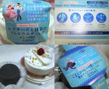 famima-sweets4.jpg