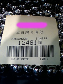 2月23日☆レシート12,481発