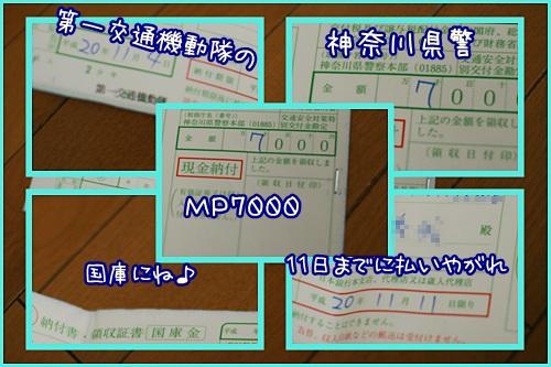 MP7000
