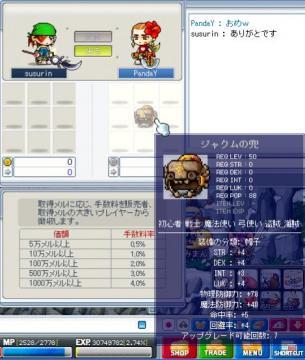 兜46号はすすりん20081011.JPG