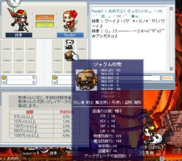 ききちんの2個目兜20081102