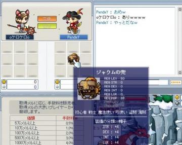 兜48号はゲロゲロ翠さんに20081108.JPG