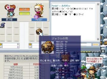 兜55号は愛沙たんへ20090314.JPG