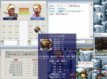 兜58号はょぁー20090404.JPG