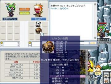 ジャクム133兜60号>テイルくん20090425.JPG