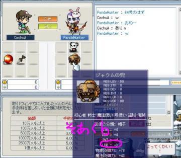 Maple0011兜64号>かあちゅ20090620.jpg