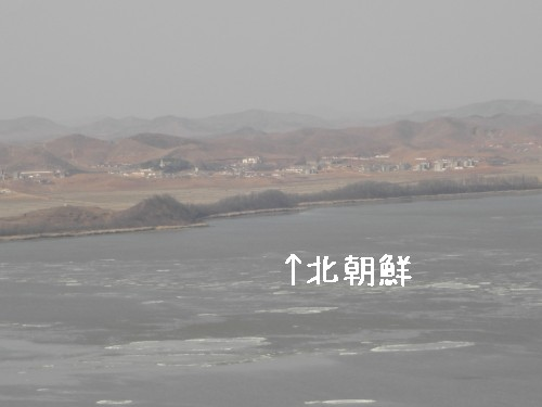 河を渡れば北朝鮮