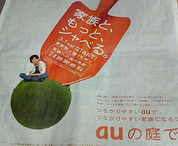 auの新聞広告08・02・23