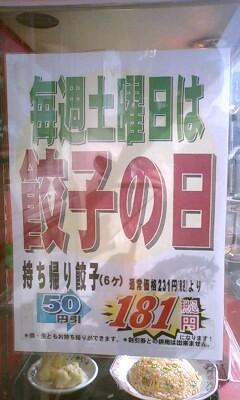 0126gyouza2.jpg