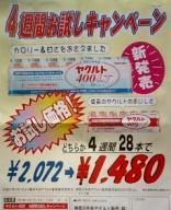 0223yakuruto_k.jpg