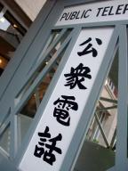 0308bankan_denwa.jpg