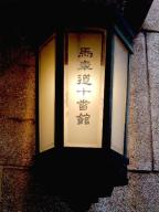 0308bankan_light.jpg
