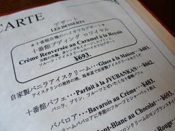 0308bankan_menu.jpg