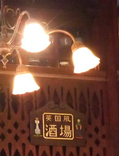0308bankan_sakaba.jpg