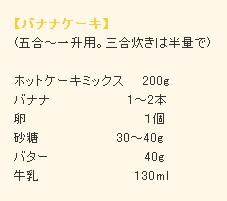 0320banana_mixi.jpg