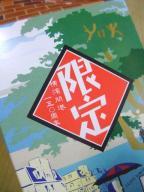 0411hako2.jpg