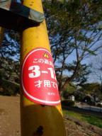 0411suberi_3sai.jpg