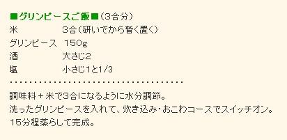 0415green3.jpg