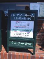 0415menu_tea.jpg