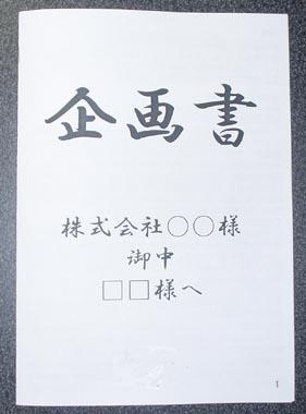 kikakusyo_hikari.jpg