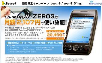 2007-08-04_105151.jpg