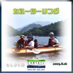 20090816ならまた湖カヌーsp1