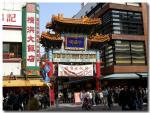 中華街の門-1-