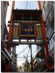 中華街の門-2-