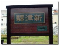 新津駅-1-