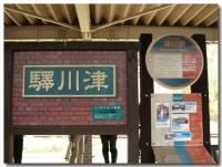 津川-1-