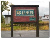 日出谷駅-1-