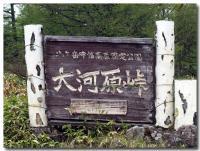 大河原峠-2-