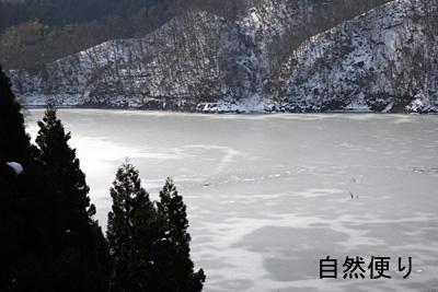 湯原湖 ハート