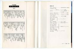 宇宙英雄ローダン・シリーズ 75 ブラント&シェール ハヤカワ文庫SF