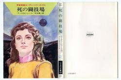 宇宙英雄ローダン・シリーズ 78 マール&シェール ハヤカワ文庫SF