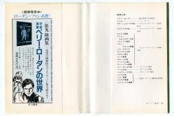宇宙英雄ローダン・シリーズ 79 クラーク・ダールトン ハヤカワ文庫SF