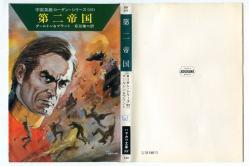 宇宙英雄ローダン・シリーズ 82 ダールトン&ブラント ハヤカワ文庫SF
