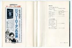 宇宙英雄ローダン・シリーズ 83 ブラント&マール ハヤカワ文庫SF