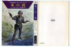 宇宙英雄ローダン・シリーズ 84 マール&フォルツ ハヤカワ文庫SF