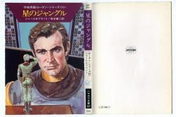 宇宙英雄ローダン・シリーズ 85 シェール&ブラント ハヤカワ文庫SF