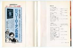宇宙英雄ローダン・シリーズ 87 シェール&フォルツ ハヤカワ文庫SF