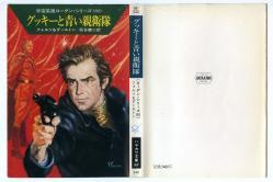 宇宙英雄ローダン・シリーズ 92 フォルツ&ダールトン ハヤカワ文庫SF