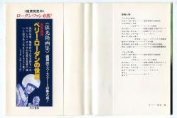 宇宙英雄ローダン・シリーズ 93 クルト・ブラント ハヤカワ文庫SF